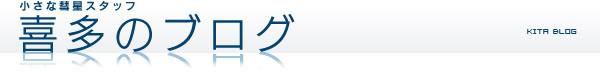 株式会社小さな彗星 喜多のブログ
